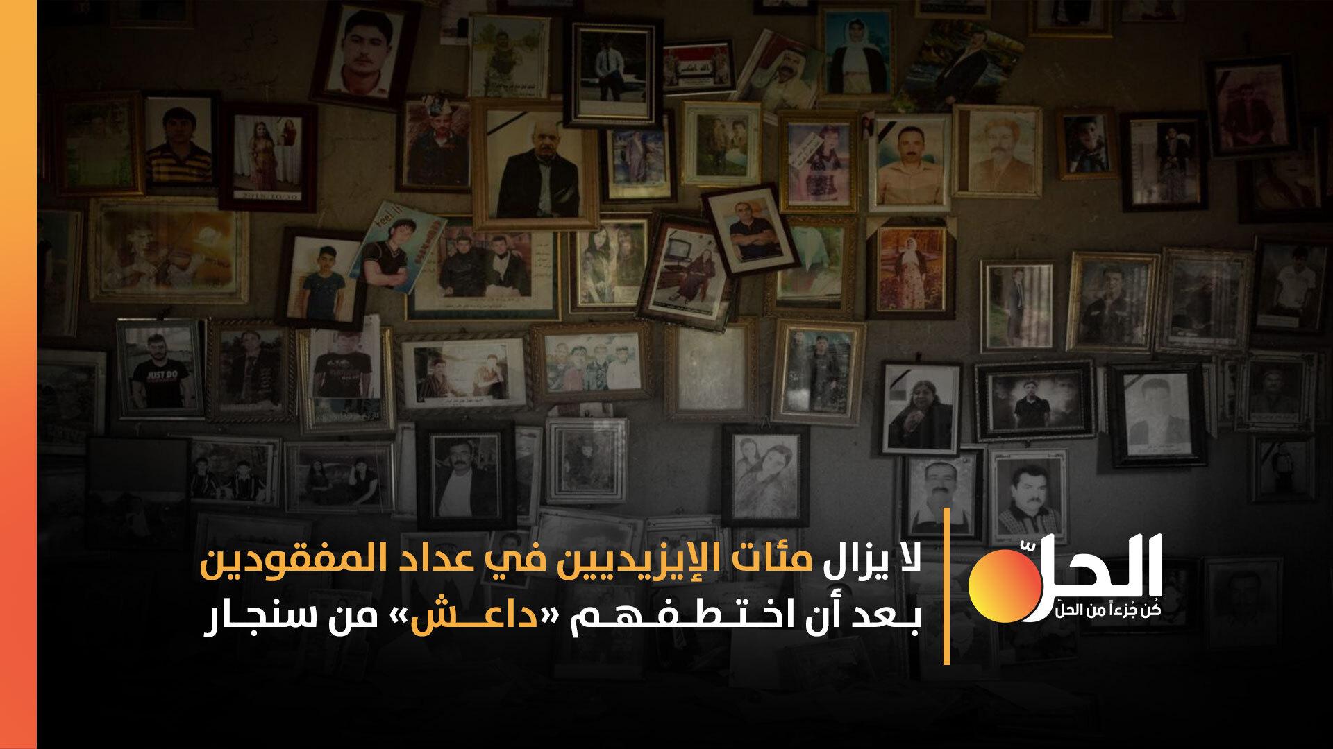 في المقابر الجماعية بالعراق: الحمض النووي وسيلةٌ لكشف هوية ضحايا «داعش» من الإيزيديين