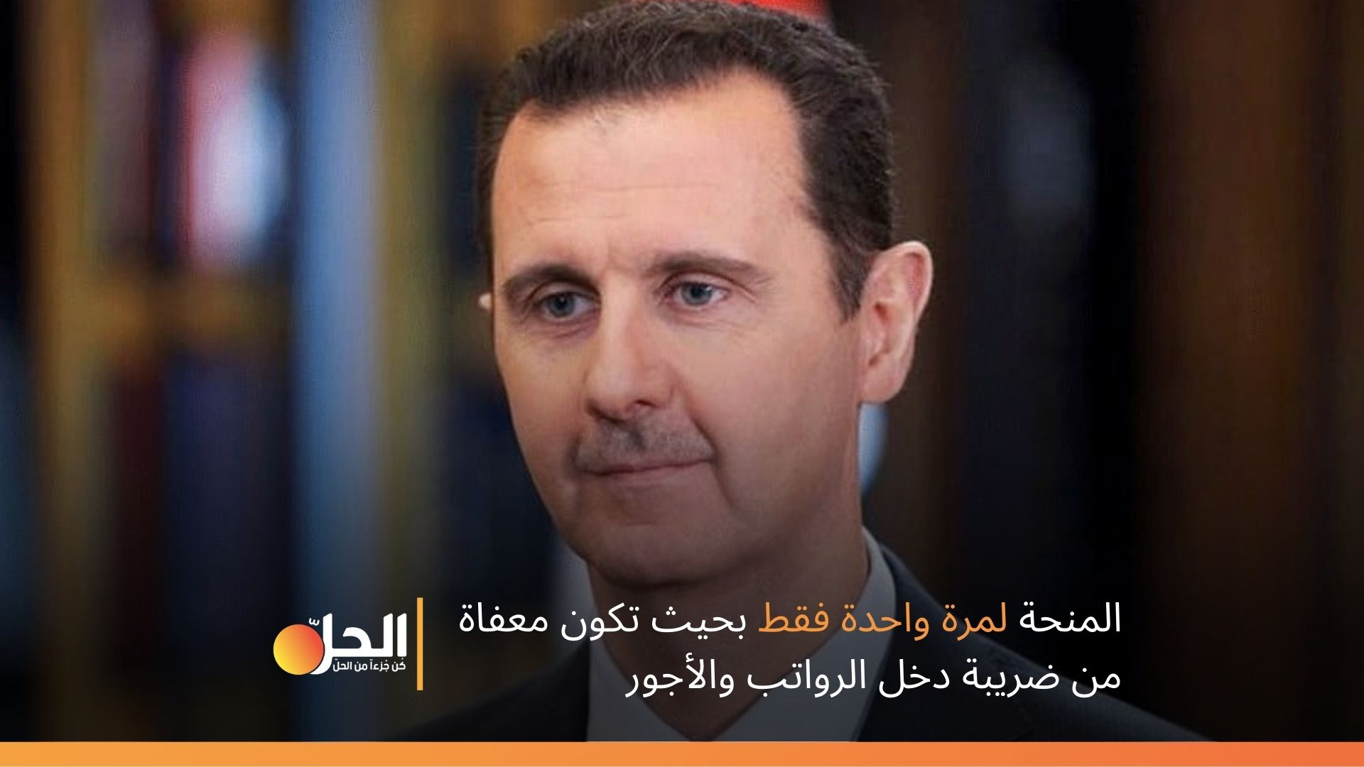 لمرة واحدة فقط.. الرئيس السوري يصدر مرسوماً بصرف منحة مالية للعاملين والمتقاعدين