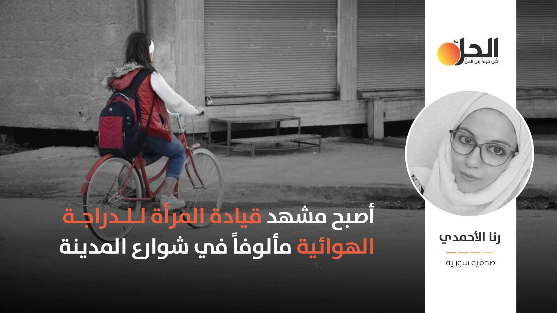 """""""بدي بسكليت"""".. حملة لتشجيع الفتيات على قيادة الدراجات الهوائية"""