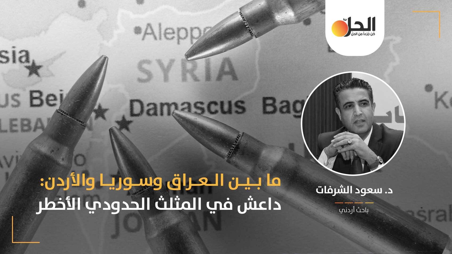بادية الشام على صفيحٍ ساخن: عودة نشاط تنظيم داعش في صحراء غربي العراق وتأثيره على الأردن وسوريا