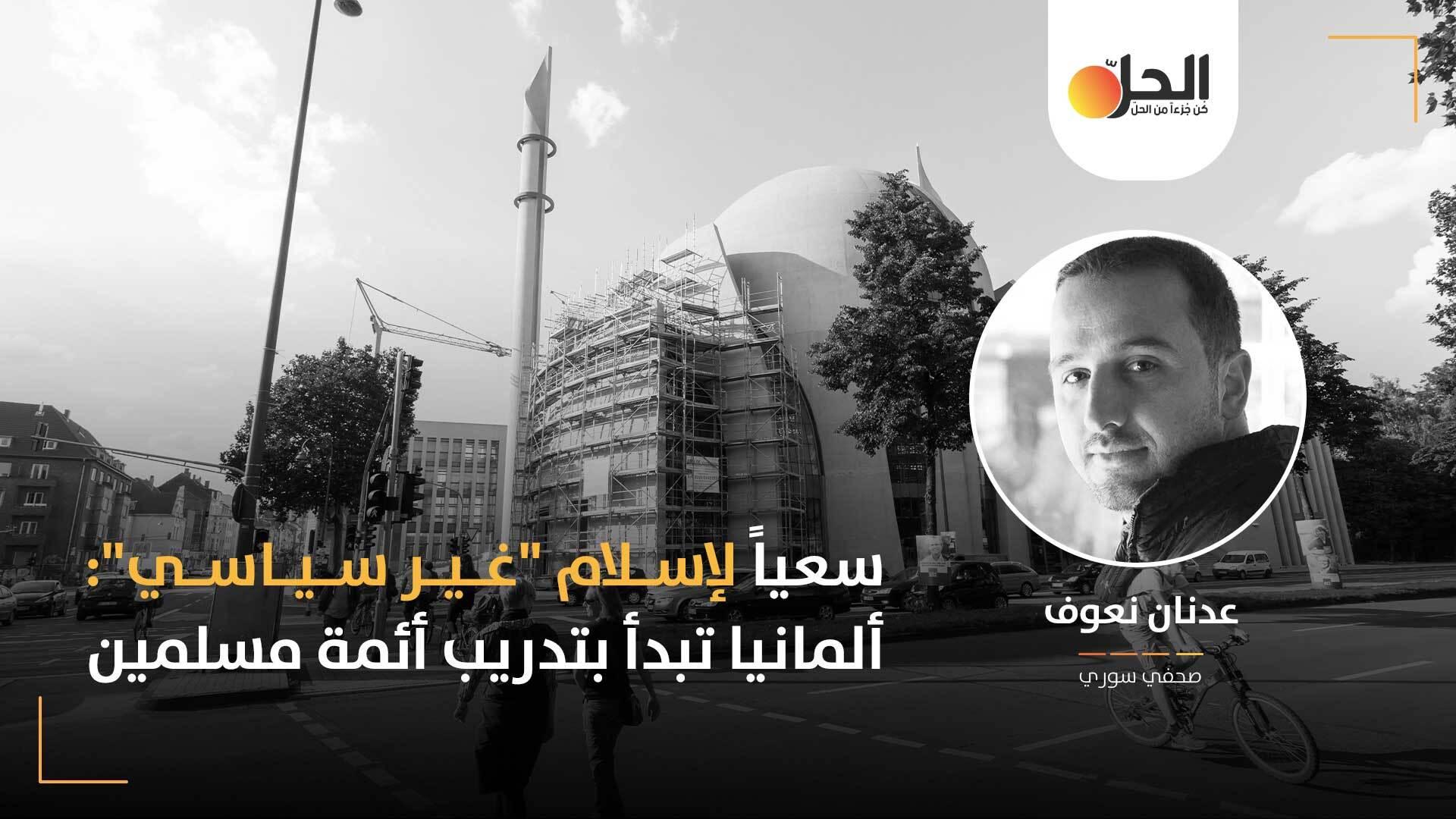 """الباحث الإسلامي """"مهند خورشيد"""" لـ«الحل نت»: ألمانيا لا تريد مساجد تابعة للإخوان المسلمين، وأئمة متعاونين مع الاستخبارات التركية"""