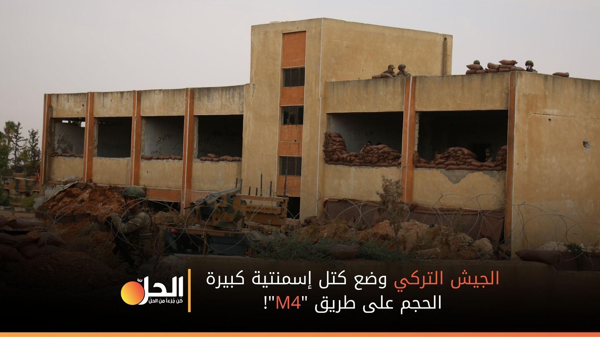 «الجيش التركي» يخفي إحدى نقاطه شرقي إدلب خوفاً من استهدافها من «الحكومة السوريّة»