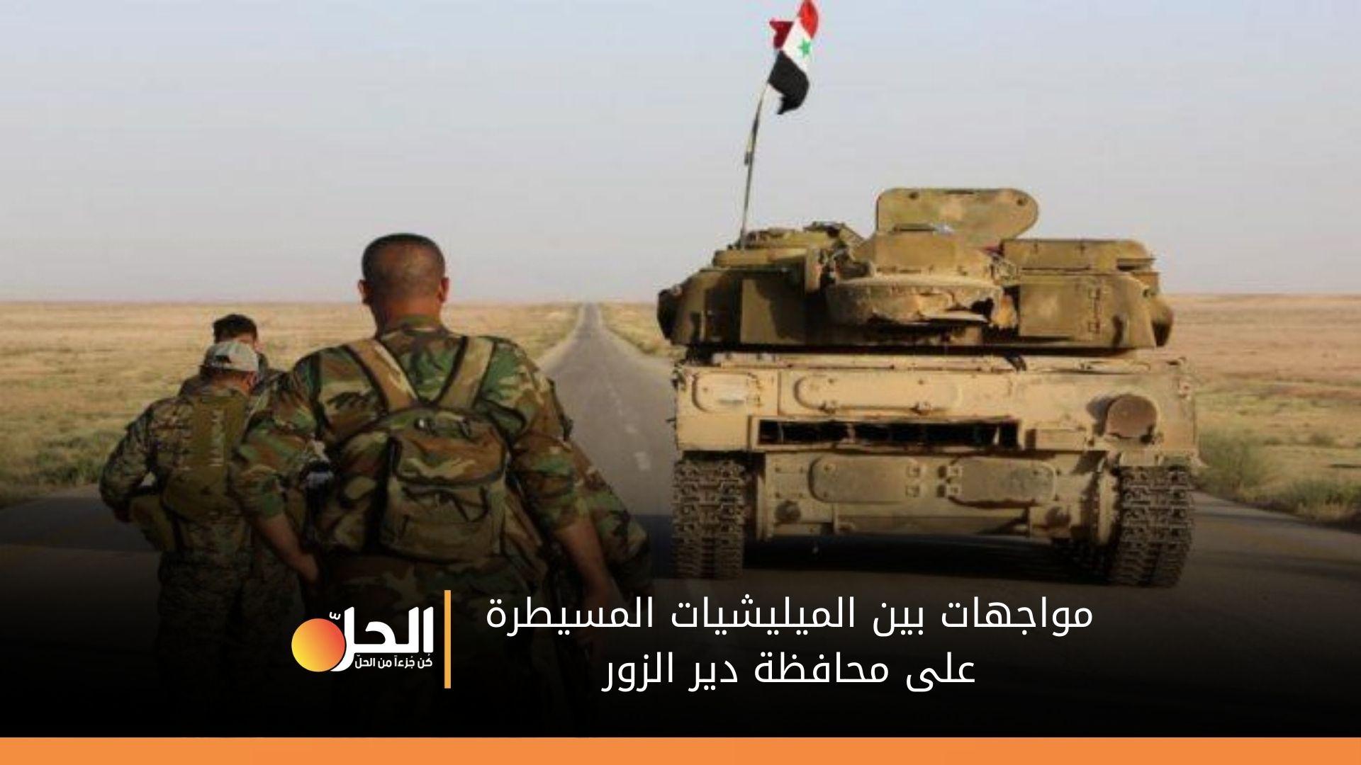 مقتل عنصرين من «الفرقة الرابعة» برصاص مجهولين شرقي دير الزور
