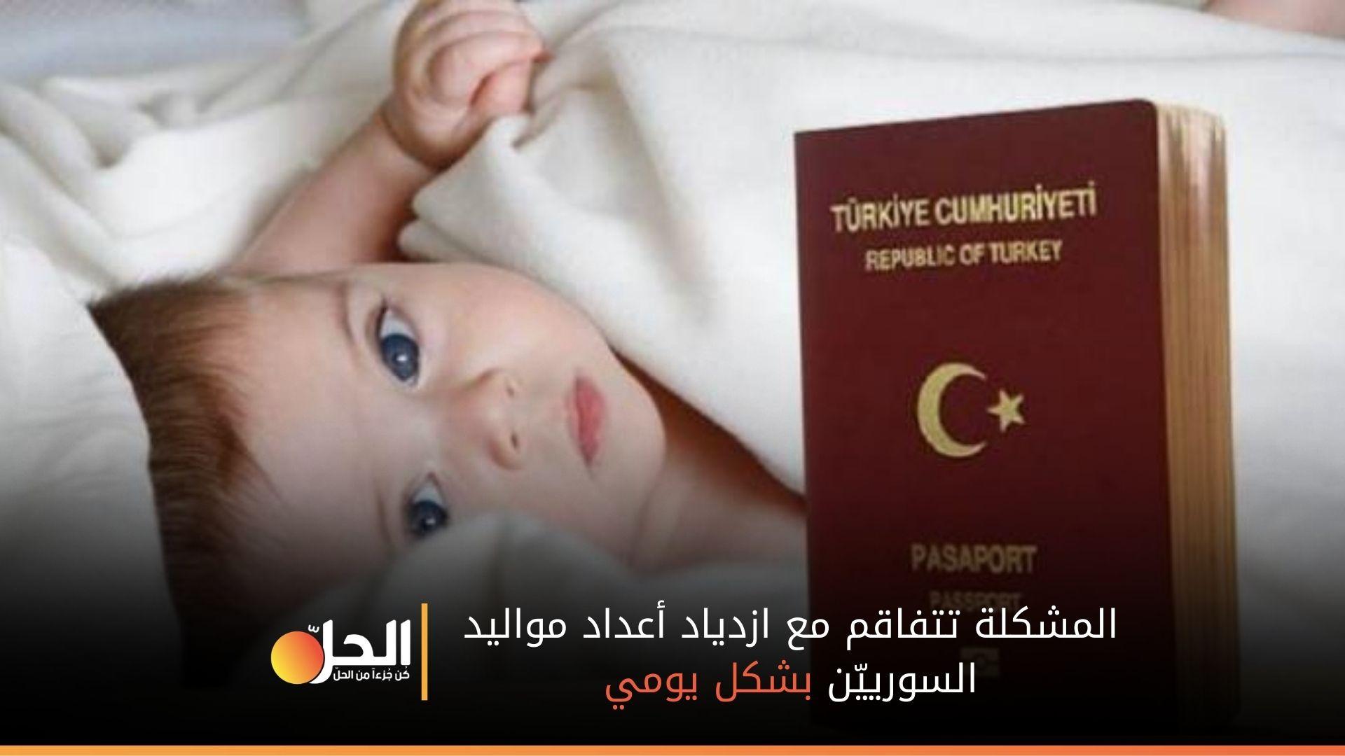أزمة تتفاقم.. مواليد اللاجئين السورييّن في تركيا غير مُسجلة بسوريا