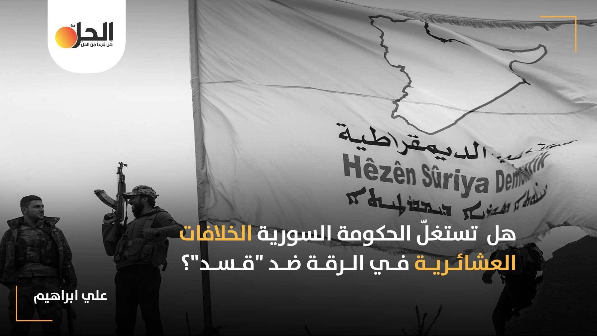 """الانفلات الأمني في الرقة: لماذا لا تتدخل """"قسد"""" لحل النزاعات بين عشائر المحافظة؟"""
