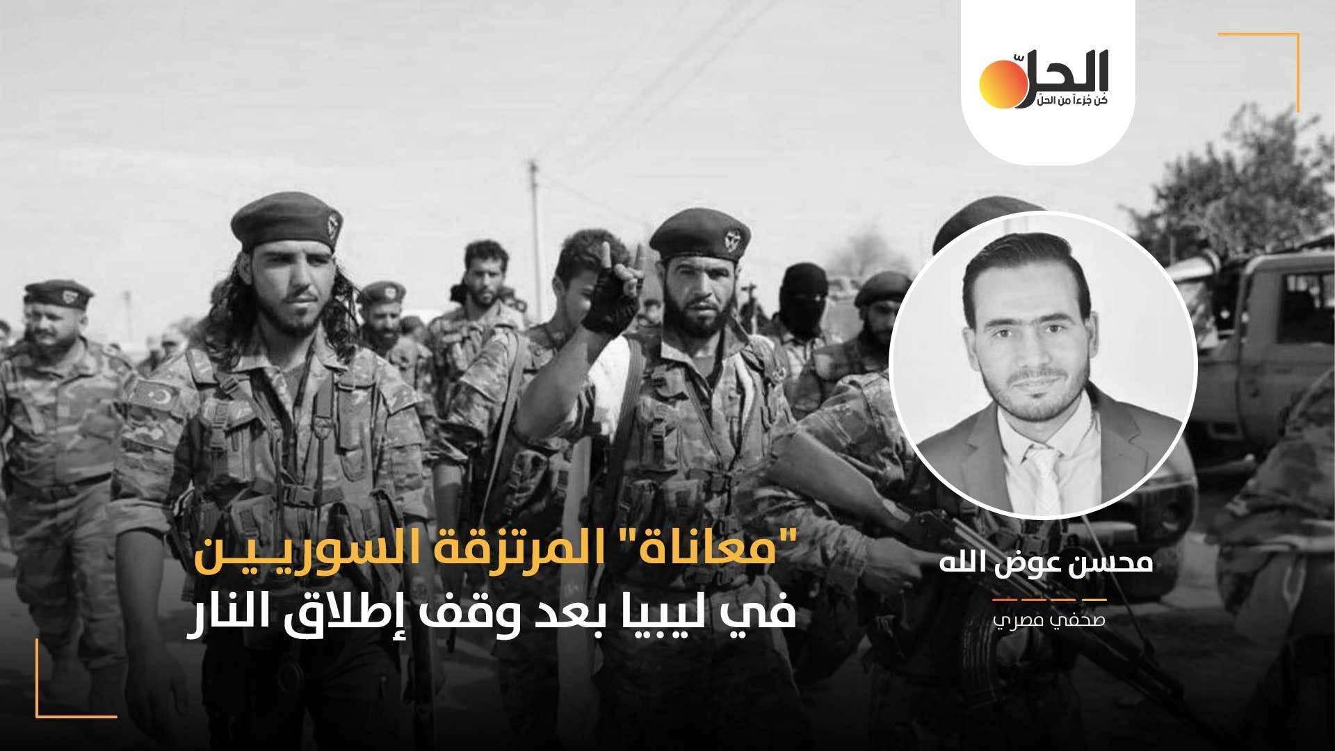 وسط تصاعد الاستياء الشعبي من وجودهم: ماذا يفعل المرتزقة السوريون في ليبيا بعد انتهاء الحرب؟