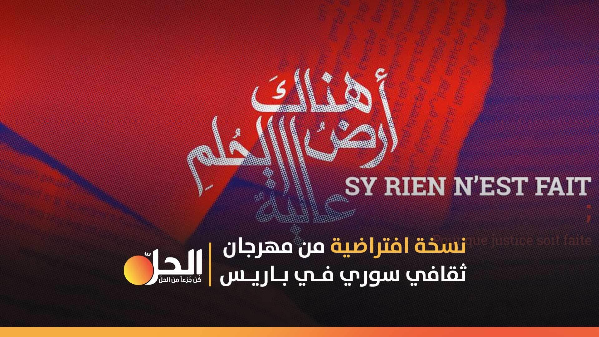 نسخة افتراضية من مهرجان Syrien n'est fait  الثقافي في باريس