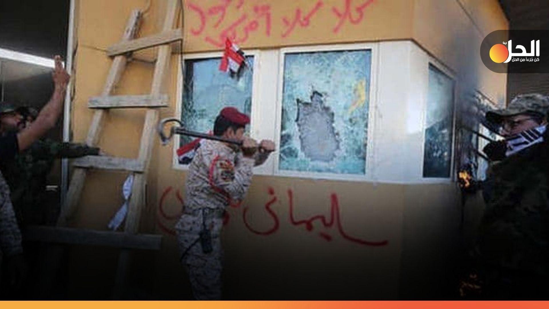 /3/ فرضيات لِتَنصّل الميليشيات عن تبنّيها لاستهداف السفارة الأميركية ببغداد