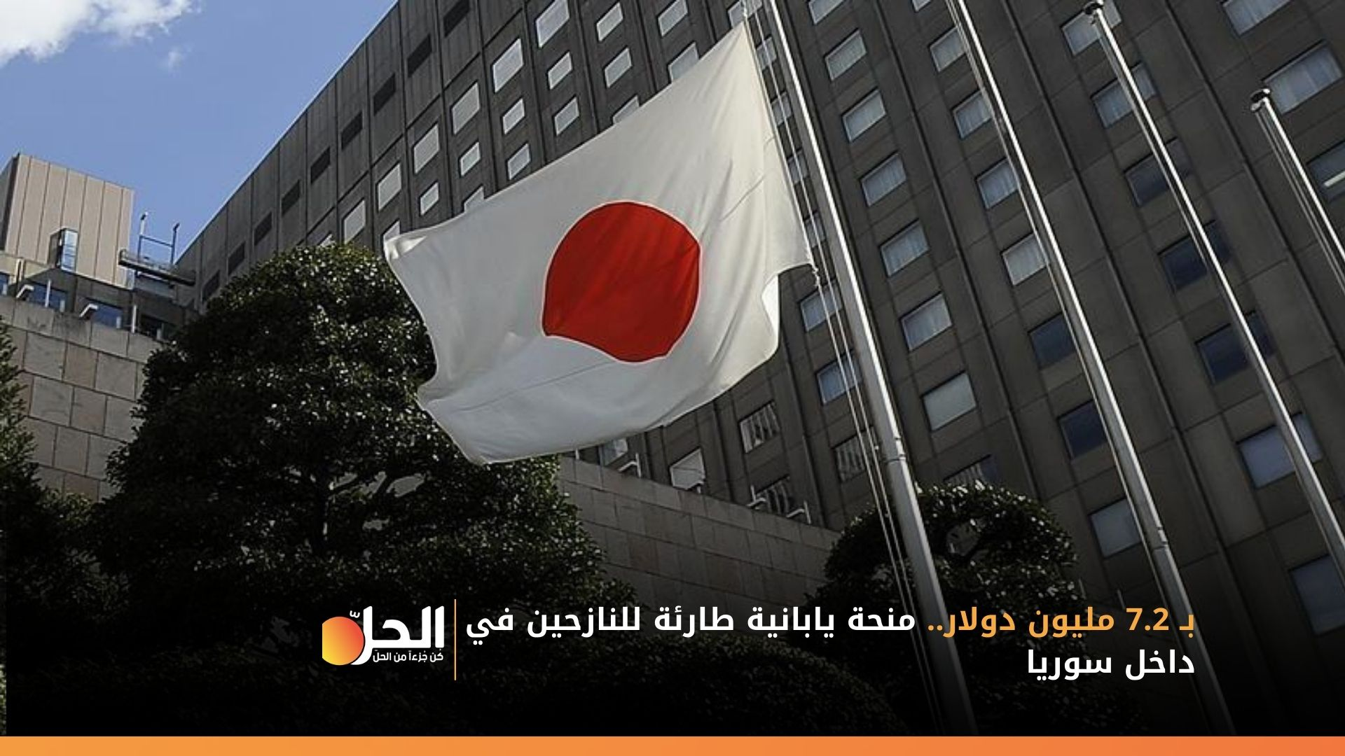 بـ 7.2 مليون دولار.. منحة يابانية طارئة للنازحين في داخل سوريا