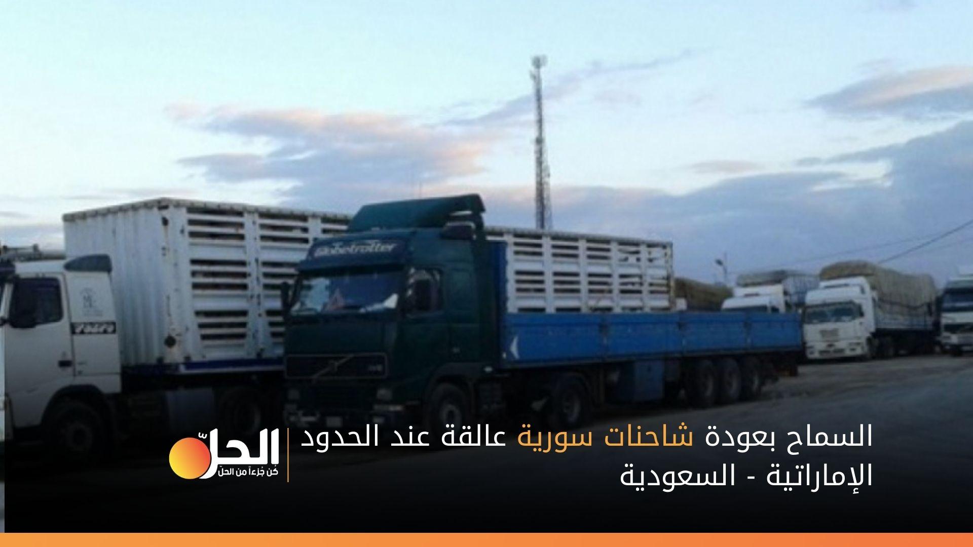 السماح بعودة شاحنات سورية عالقة عند الحدود الإماراتية – السعودية