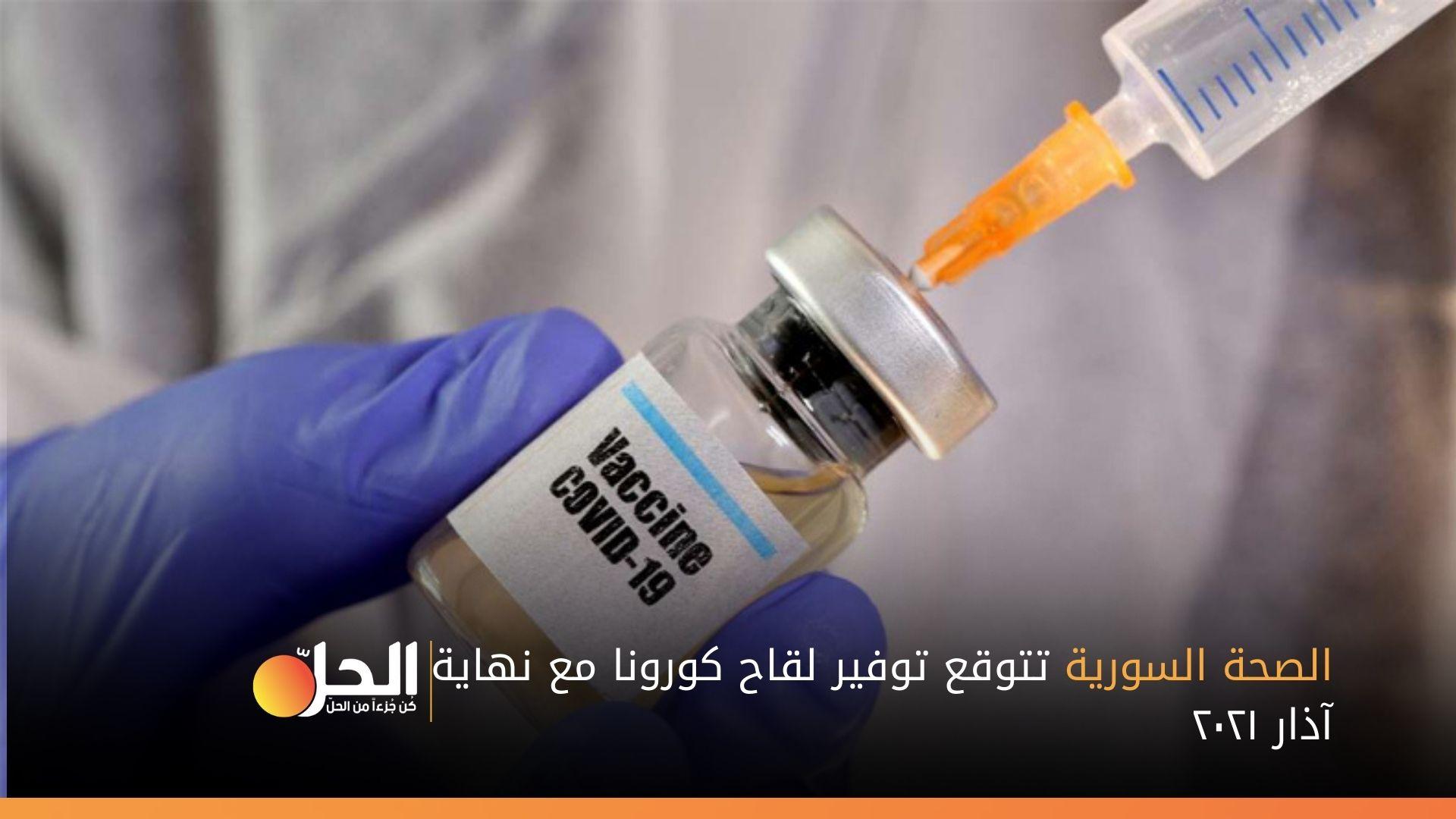 الصحة السورية تتوقع توفير لقاح كورونا مع نهاية آذار ٢٠٢١