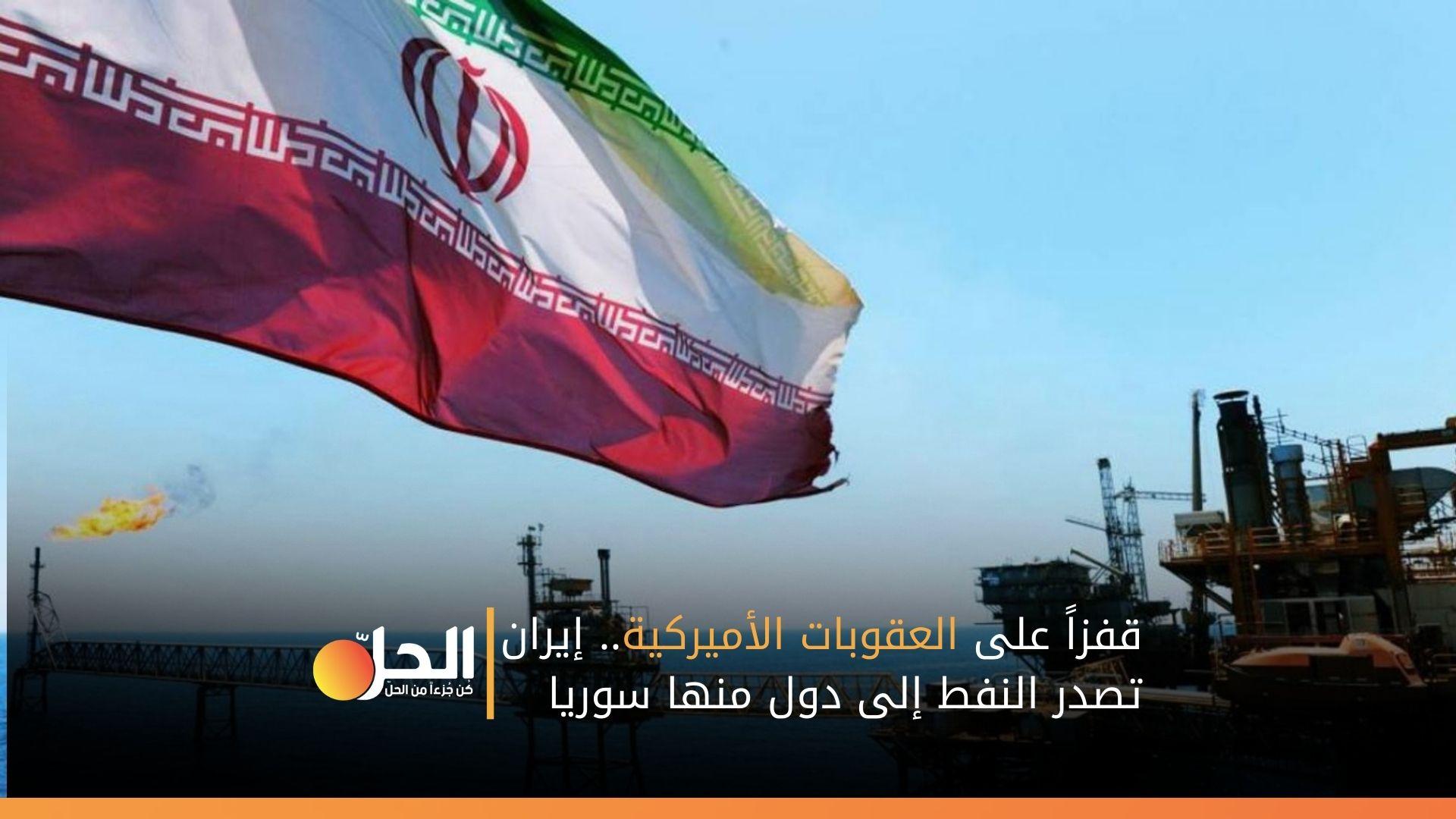 قفزاً على العقوبات الأميركية.. إيران تصدر النفط إلى دول منها سوريا