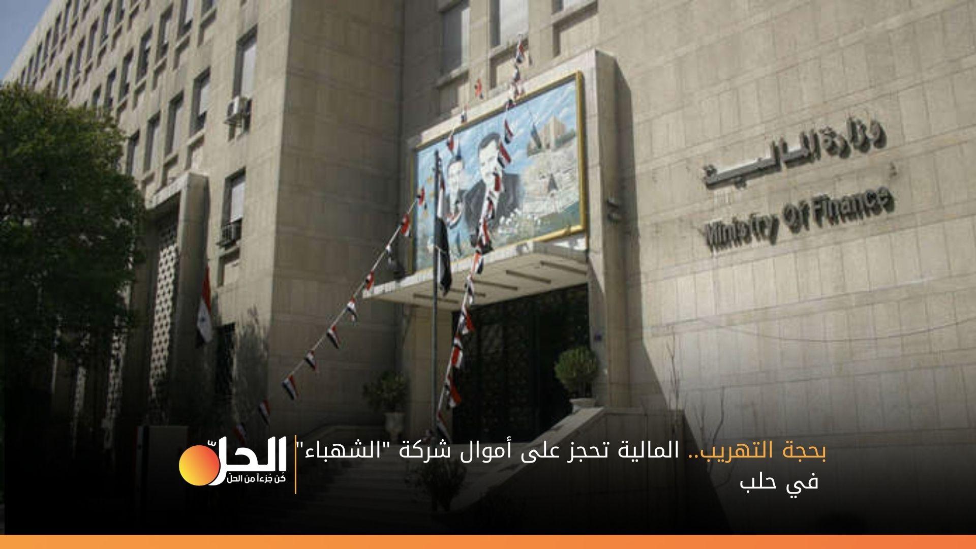 """بحجة التهريب.. المالية تحجز على أموال شركة """"الشهباء"""" في حلب"""
