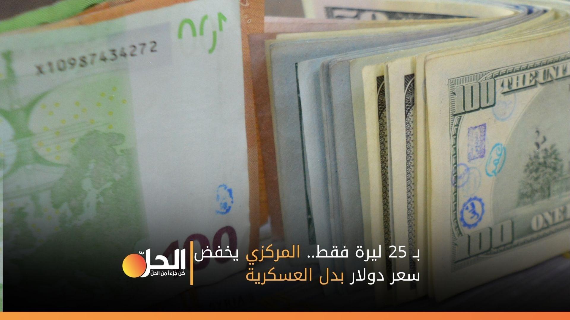 بـ 25 ليرة فقط.. المركزي يخفض سعر دولار بدل العسكرية!