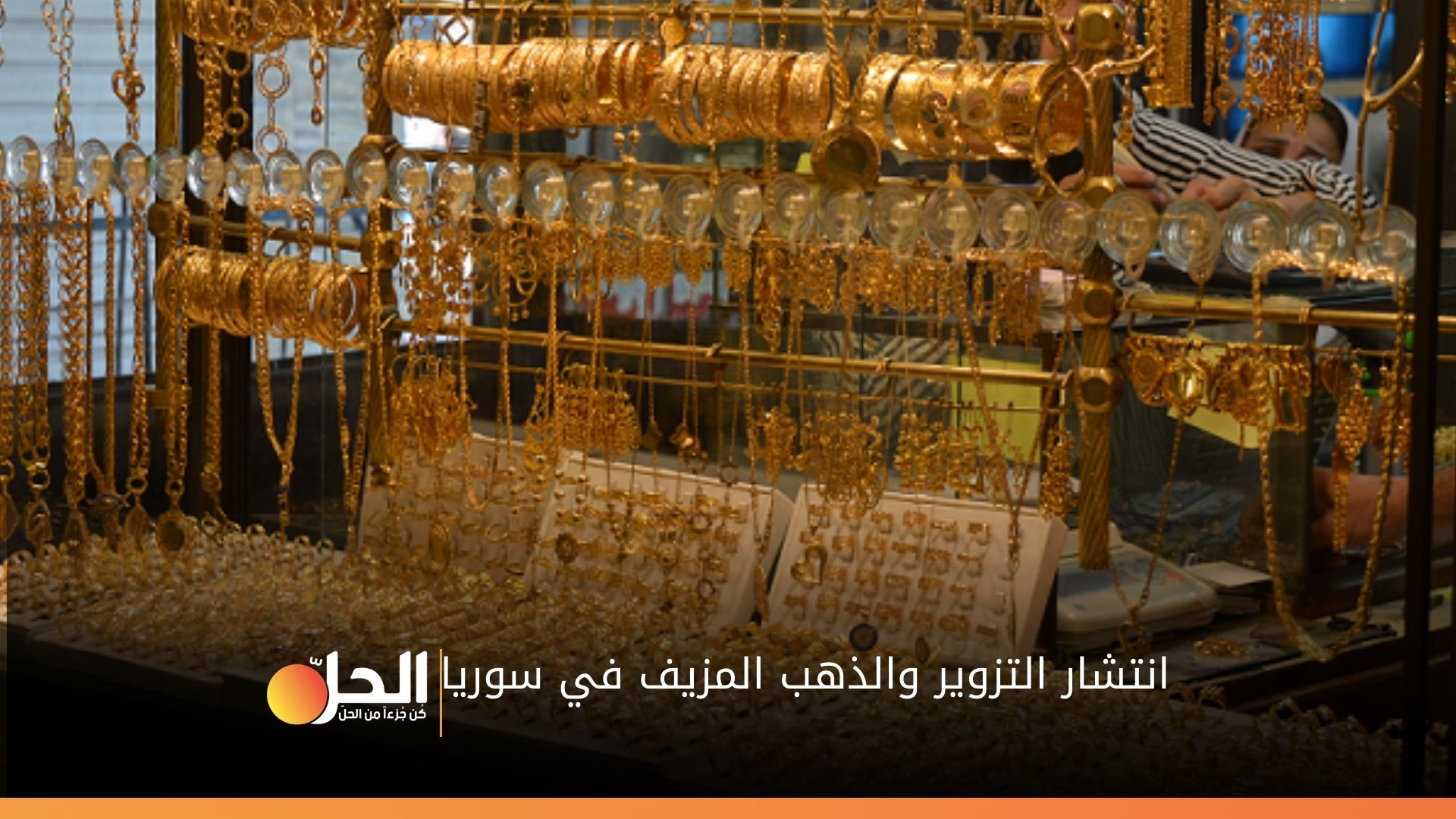 انتشار التزوير والذهب المزيف في سوريا