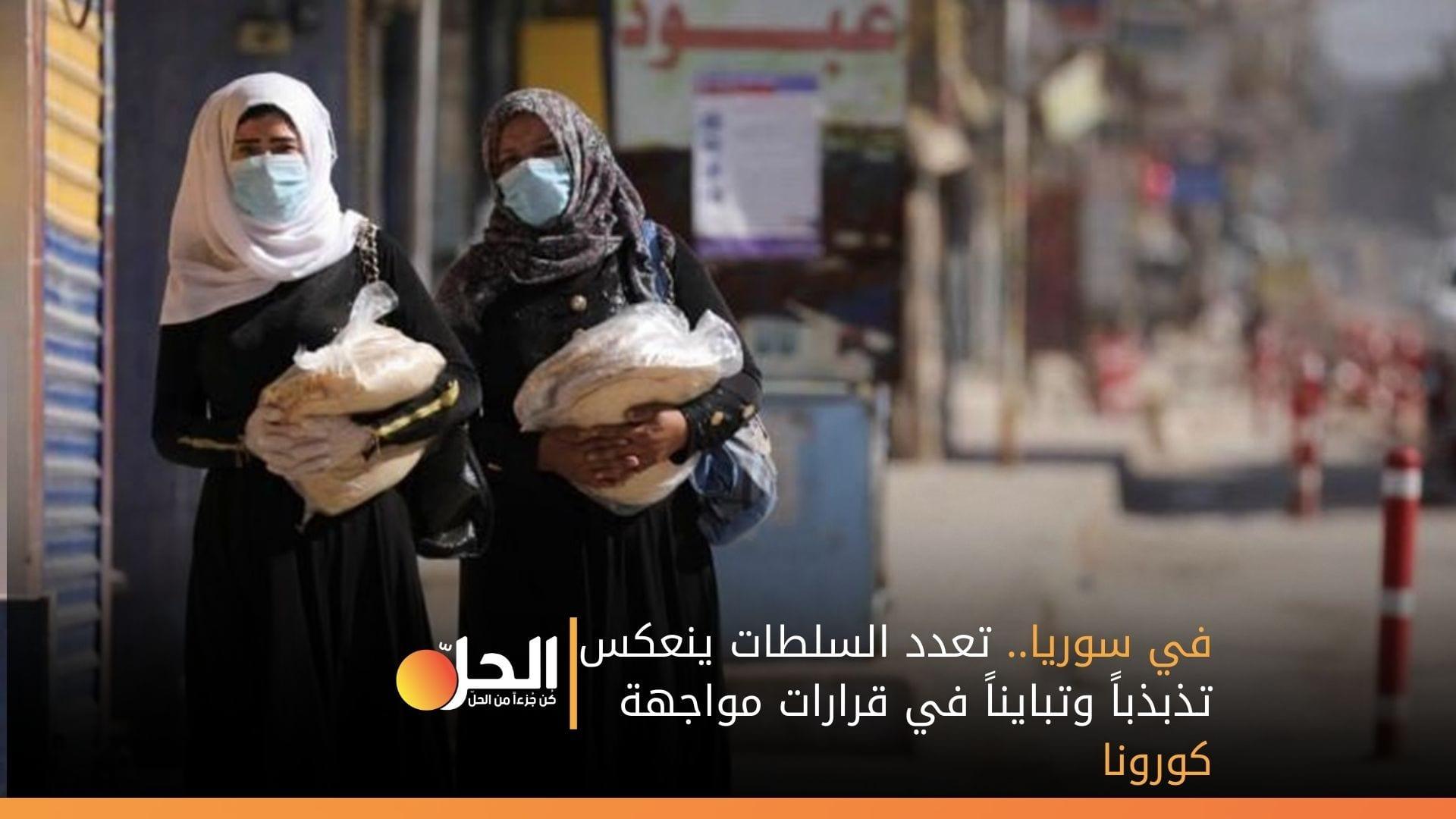 في سوريا.. تعدد السلطات ينعكس تذبذباً وتبايناً في قرارات مواجهة كورونا