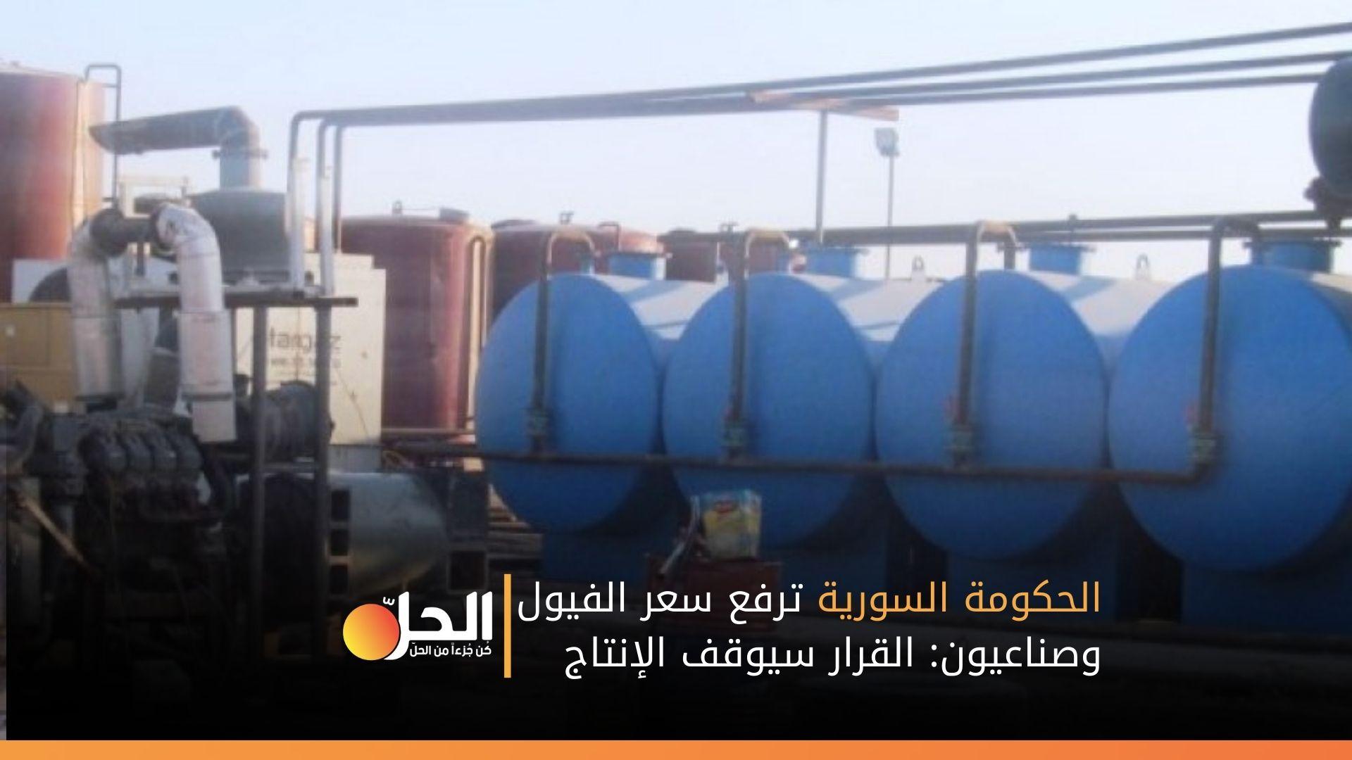 الحكومة السورية ترفع سعر الفيول.. وصناعيون: القرار سيوقف الإنتاج!