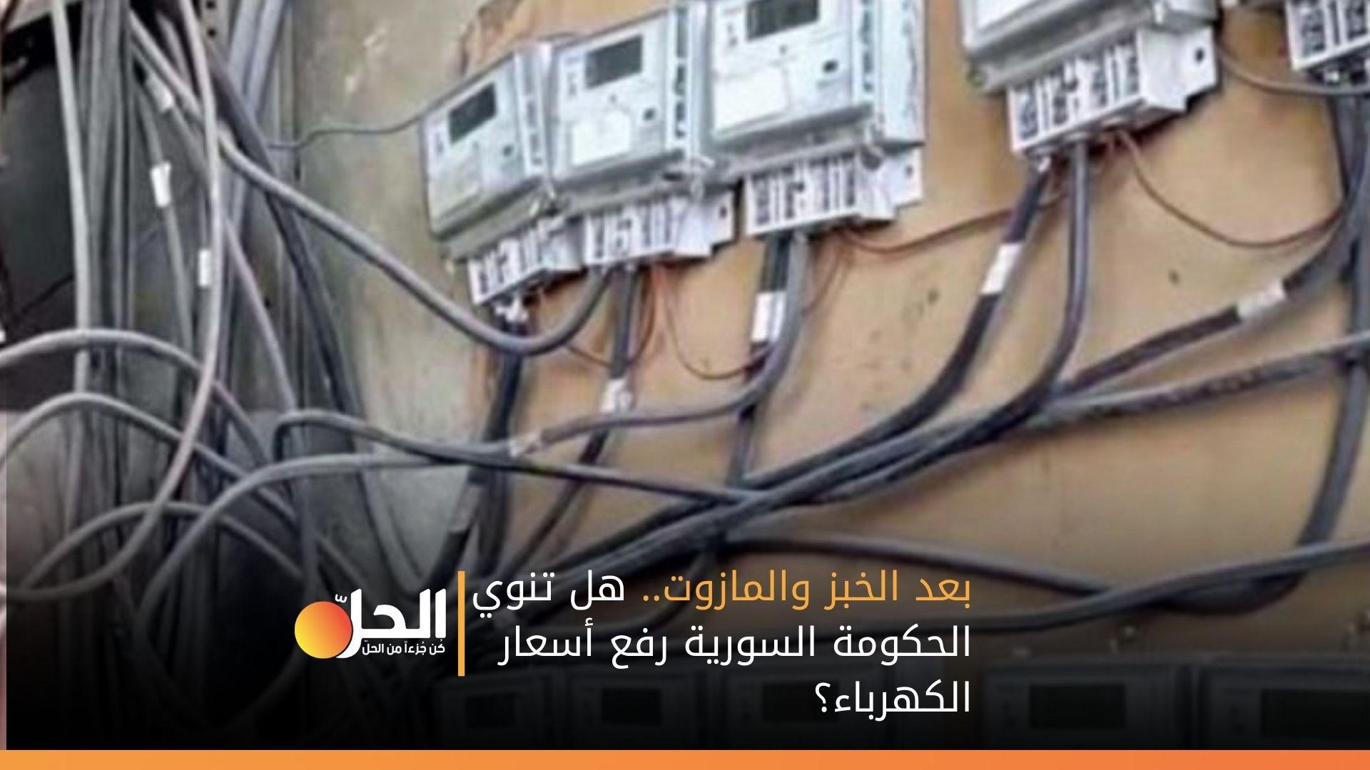 بعد البطاقة الذكية.. عداد الكهرباء الذكي بانتظار السوريين!