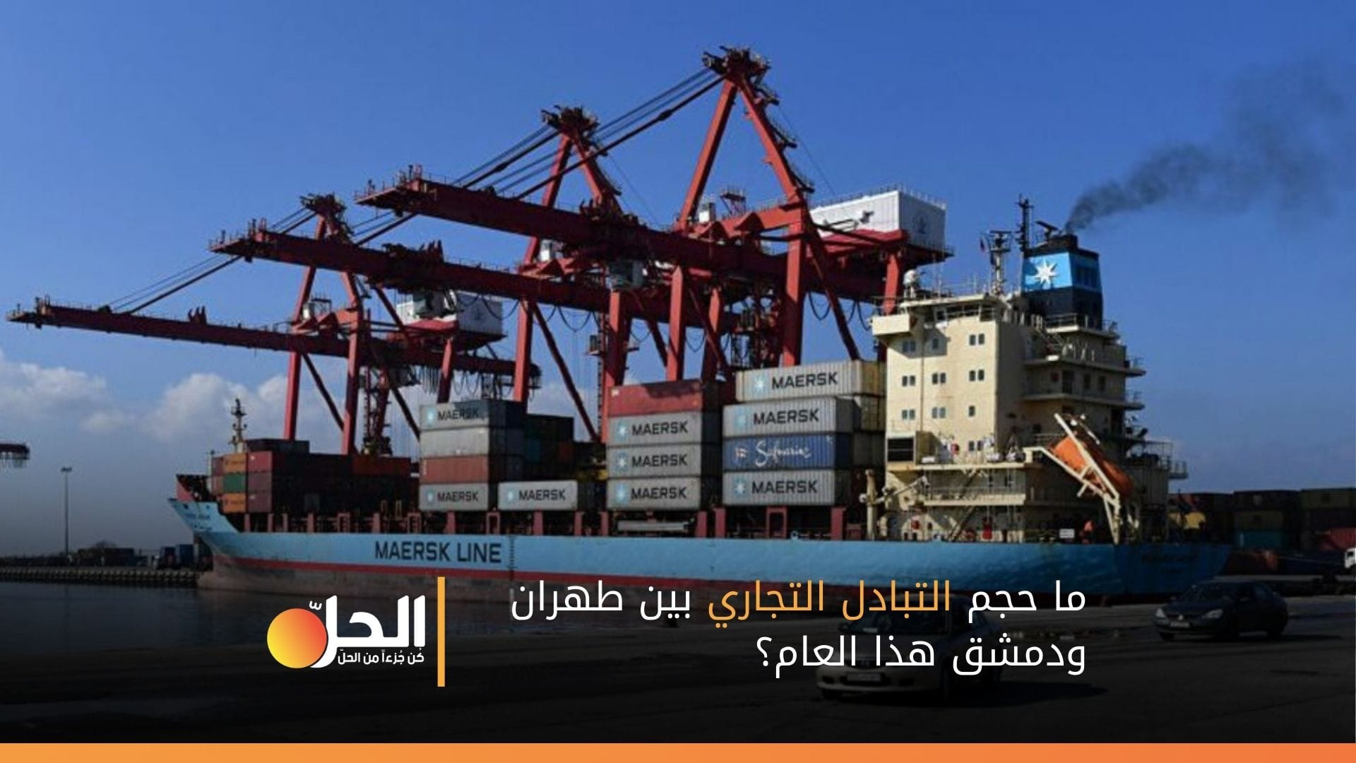 ما حجم التبادل التجاري بين طهران ودمشق هذا العام؟