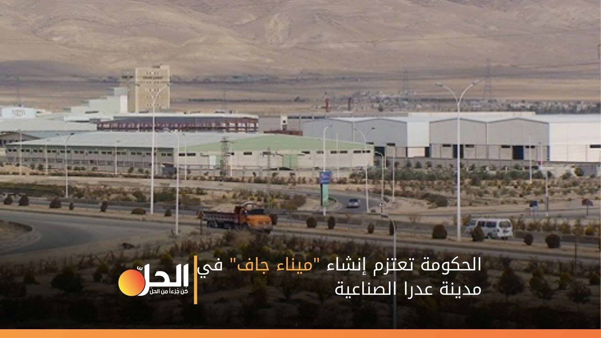 """الحكومة تعتزم إنشاء """"ميناء جاف"""" في مدينة عدرا الصناعية"""