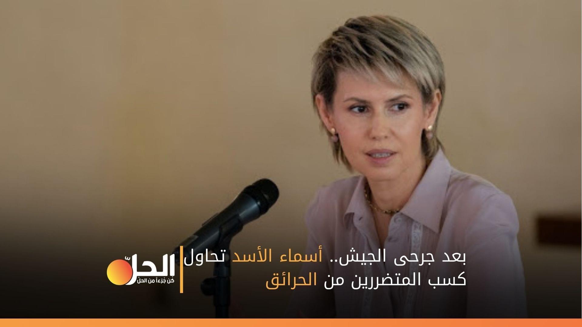بعد جرحى الجيش.. أسماء الأسد تحاول كسب المتضررين من الحرائق