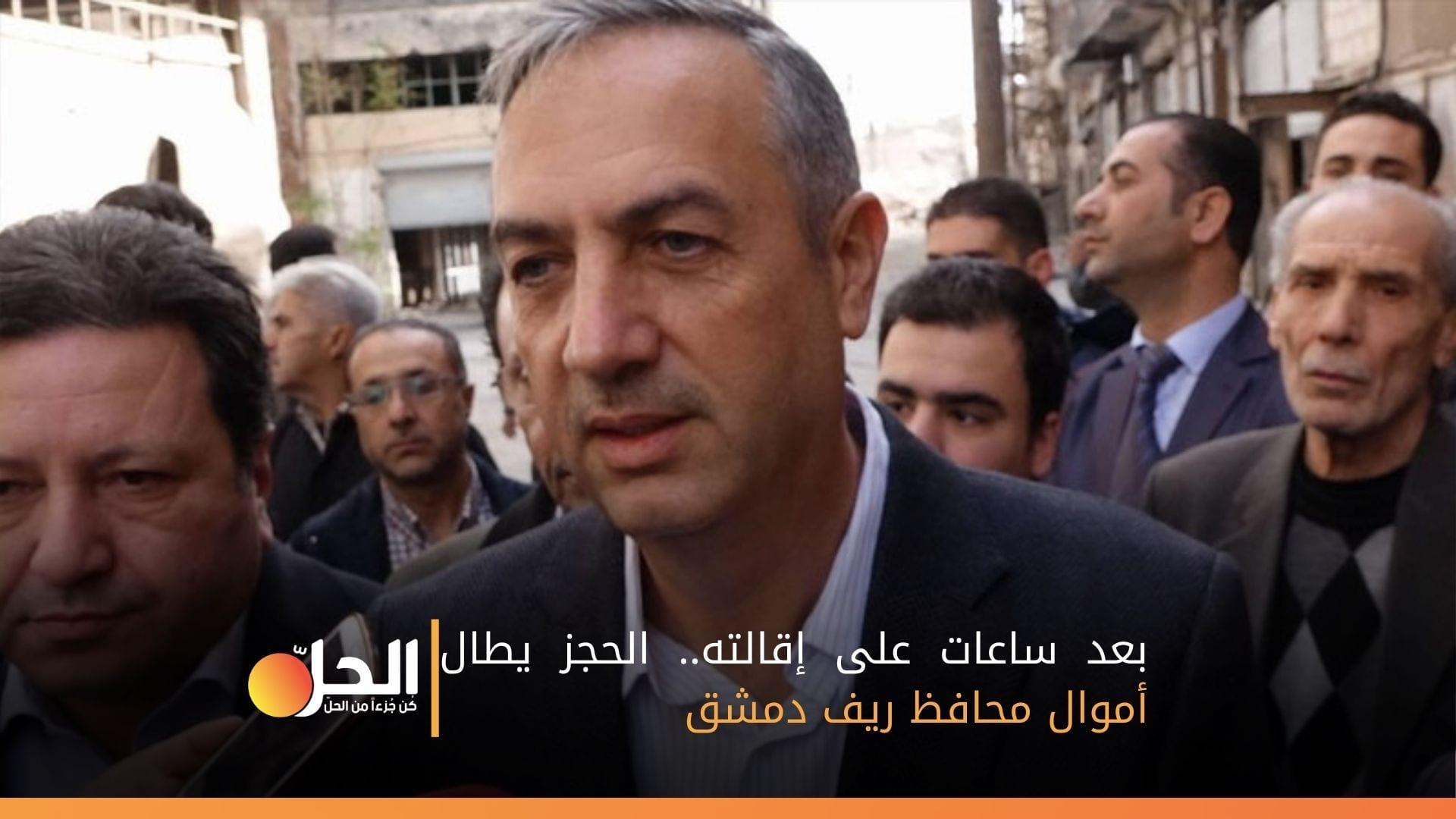 خلال ساعات.. إقالة ثم حجز أموال محافظ ريف دمشق علاء إبراهيم