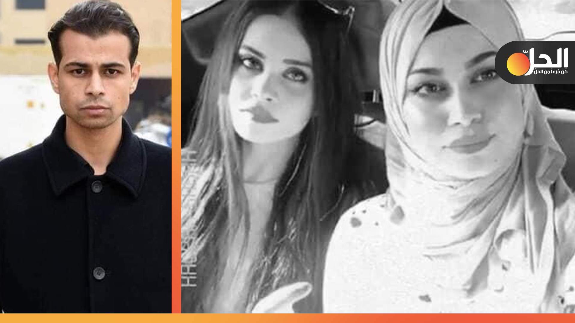 الشرطة العراقية تعتقل قاتل شقيقتيه بالرصاص.. القصة الكاملة للجريمة