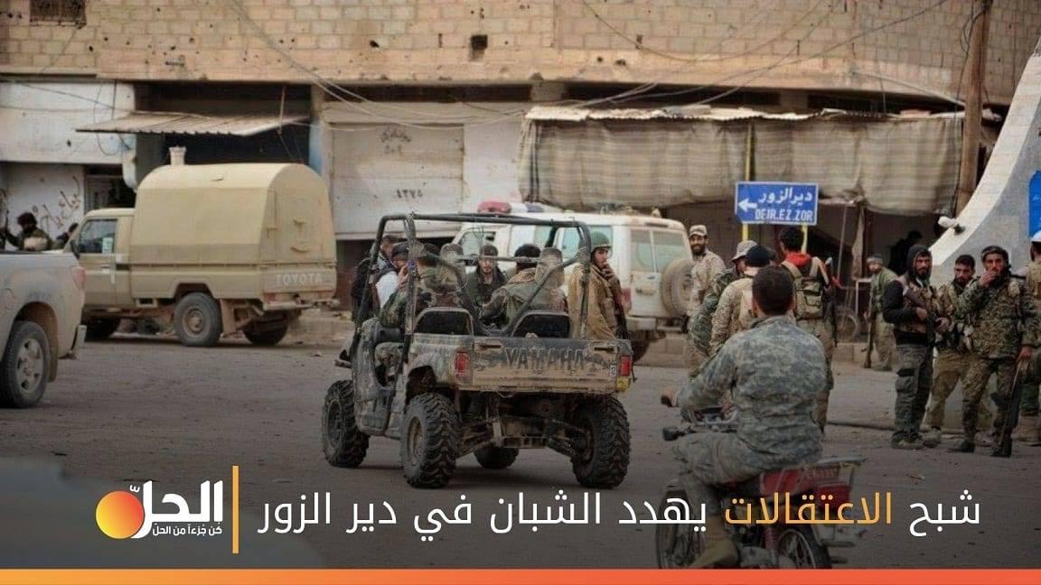 حملة اعتقالات تطال عشرات الشبان في دير الزور لسوقهم للخدمة الإلزامية