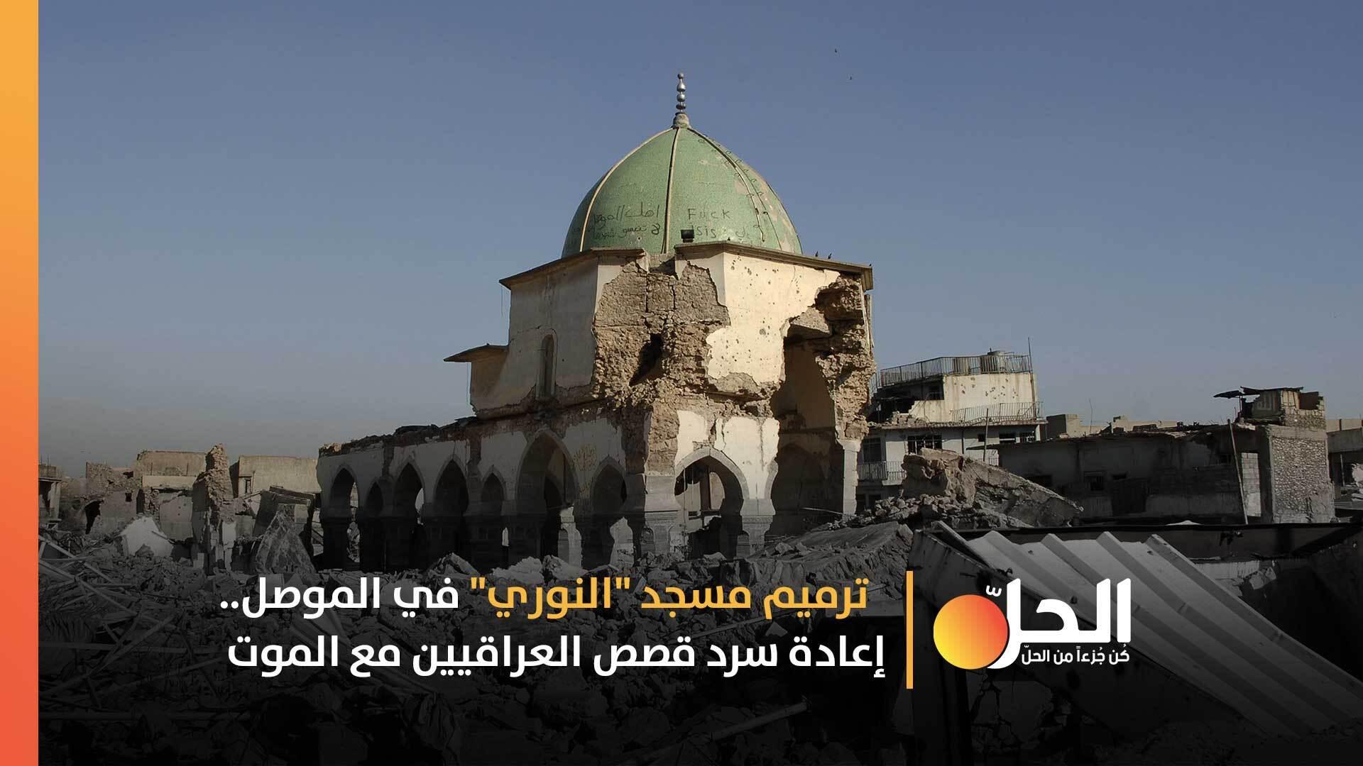 """طي صفحة «داعش» السوداء وتعزيز الاقتصاد المحلي.. اليونسكوتُبادر بترميم مسجد """"النوري"""" في الموصل العراقية"""