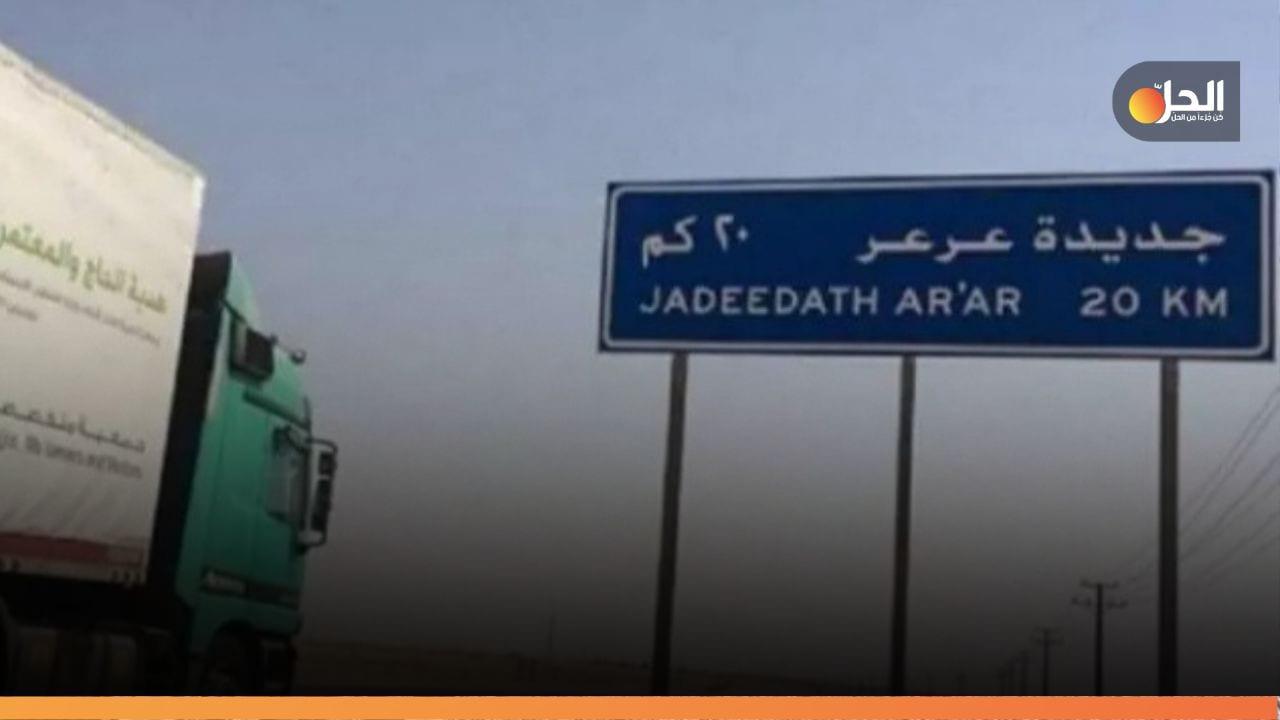 """مليار دولار إيرادات العراق من """"منفذ عَرعَر"""" سنوياً… هذا موعد افتتاحه للمُسافرين"""