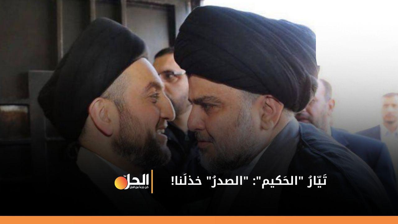 """تجاهلٌ لدعوَة """"الصدر"""" بترميم """"البَيت الشيعي""""… تيّار """"الحكيم"""": لَم ولَن نتفاعلَ معَها!"""