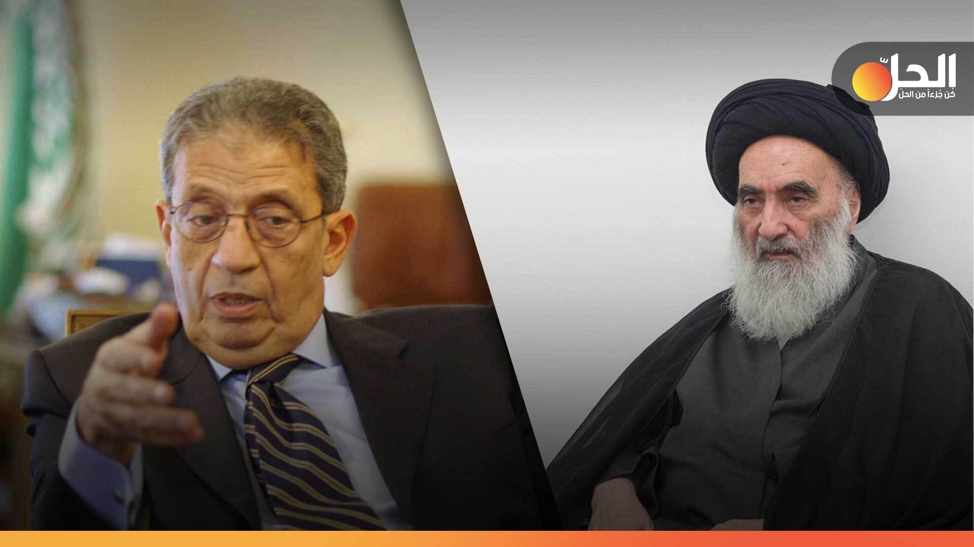 عمرو موسى: السيستاني طلب عدم إلقاء العراق في أحضان إيران