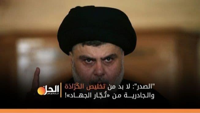 """""""الصدر"""" يُشيد باعتقال أمن """"الحشد"""" لبعض قادَة الميليشيات ويدعو للمزيد!"""