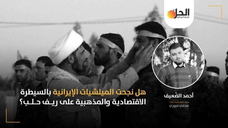 نزع ملكيات المُهّجرين في الريف الحلبي: تمويل لنشاط الميلشيات أم خطة ممنهجة للسيطرة على مدينة حلب؟