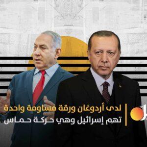 أردوغان ونتنياهو ـ انترنت