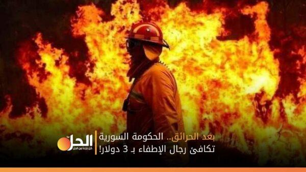 بعد الحرائق.. الحكومة السورية تكافئ رجال الإطفاء بـ 3 دولار!