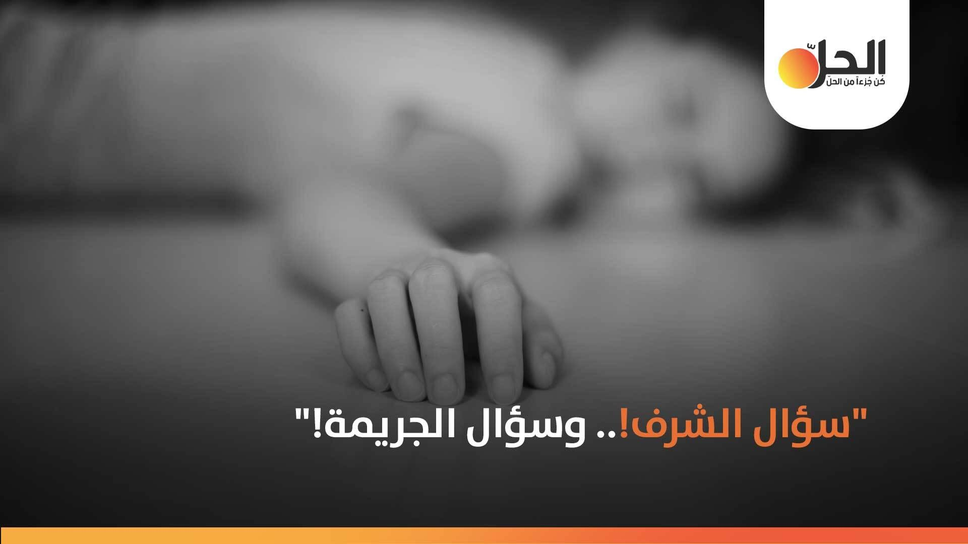 """مقتل لاجئة سورية في """"بلجيكا"""" يعيد السؤال حول جرائم الشرف"""