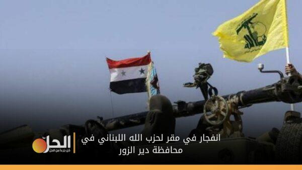 خسائر في صفوف «حزب الله» بانفجار عبوة ناسفة في دير الزور