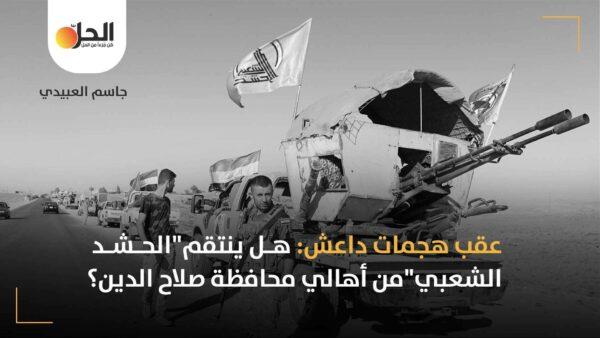 """اعتقالات الحشد الشعبي عقب هجوم """"العيث"""": حملة انتقامية على أسس طائفية في محافظة صلاح الدين؟"""