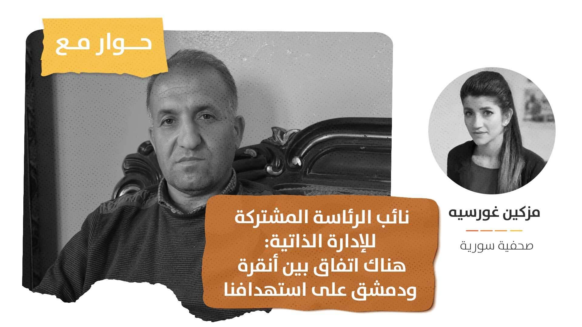 بدران جيا كرد لـ«الحل نت»: «لن نسكت على الممارسات الاستفزازية والحكومة السورية هي الخاسر الأكبر»