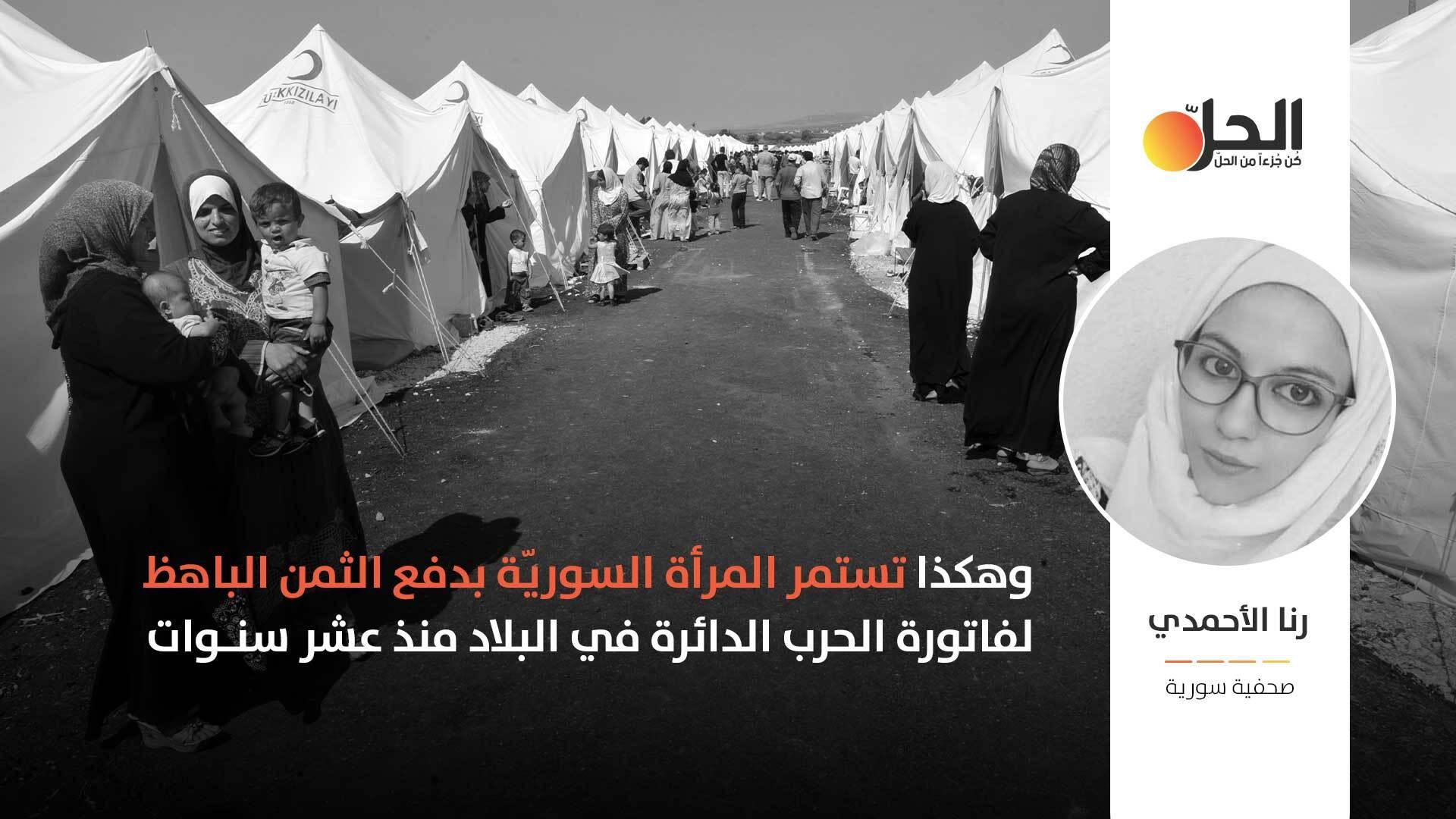 أمهات ضحايا «داعش».. ولع الانتظار وكفاح لانتزاع لقمة العيش