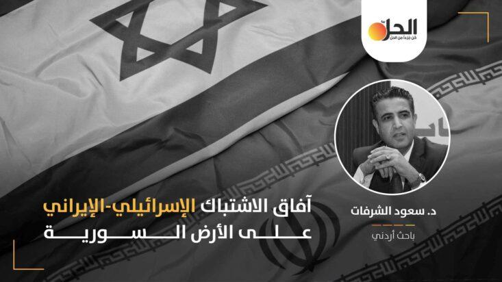تصاعد الضربات الإسرائيلية في سوريا: هل ستسمح الإدارة الأميركية الجديدة بحرب إسرائيلية-إيرانية؟