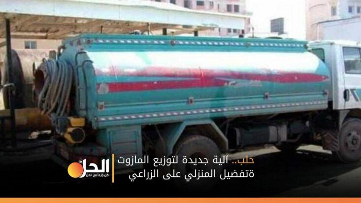 حلب.. آلية جديدة لتوزيع المازوت وتفضيل المنزلي على الزراعي