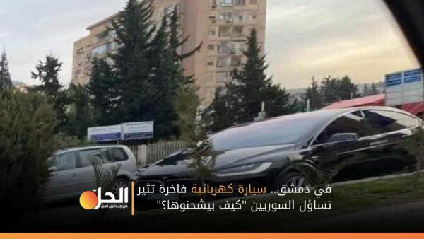 """في دمشق.. سيارة كهربائية فاخرة تثير تساؤل السوريين """"كيف بيشحنوها؟"""""""