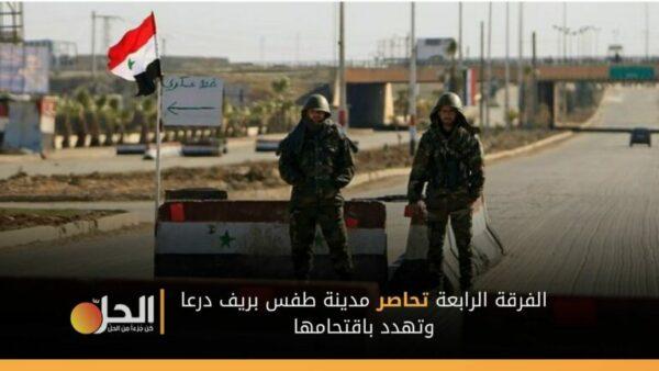 وجهاء درعا يرفضون التهجير ويوافقون على تسليم سلاح مقاتلي المعارضة