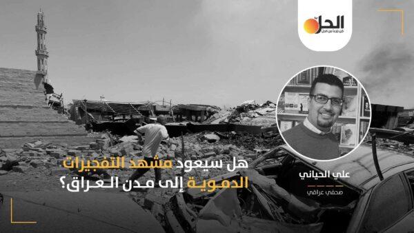 بعدَ تفجيراتِ بغداد: هل ستصبح كركوك والموصل الهدف التالي لنشاط داعش؟