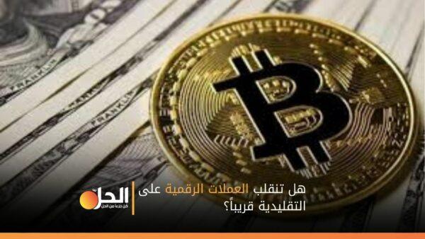 هل تنقلب العملات الرقمية على التقليدية قريباً؟
