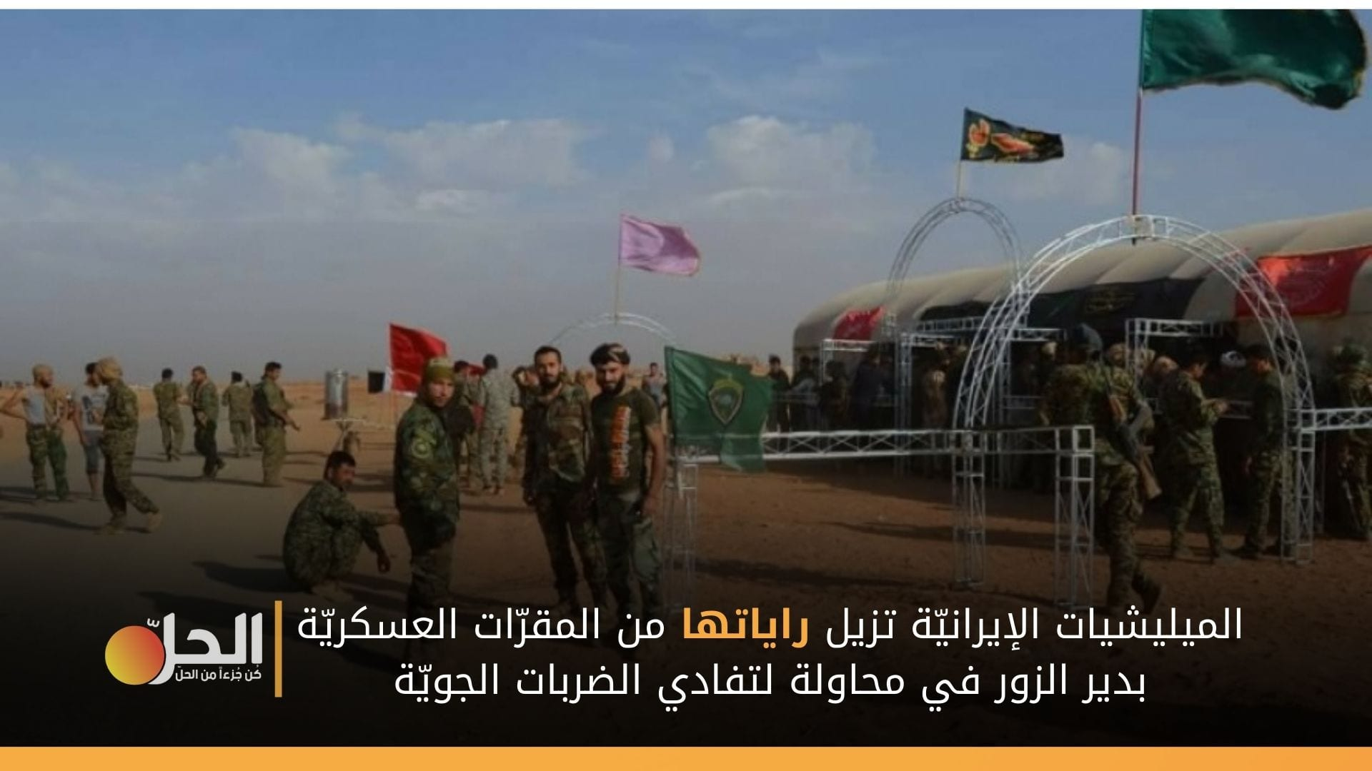 مليشيات إيران تستبدل راياتها بـ«العلم السوري» ضمن مناطق انتشارها بديرالزور