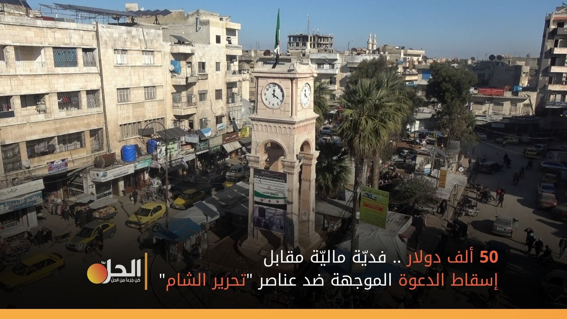 """على خلفية مقتل اثنين من أبنائها.. «تحرير الشام» تجتمع مع عائلة """"غنوم"""" لدفع الفديّة"""