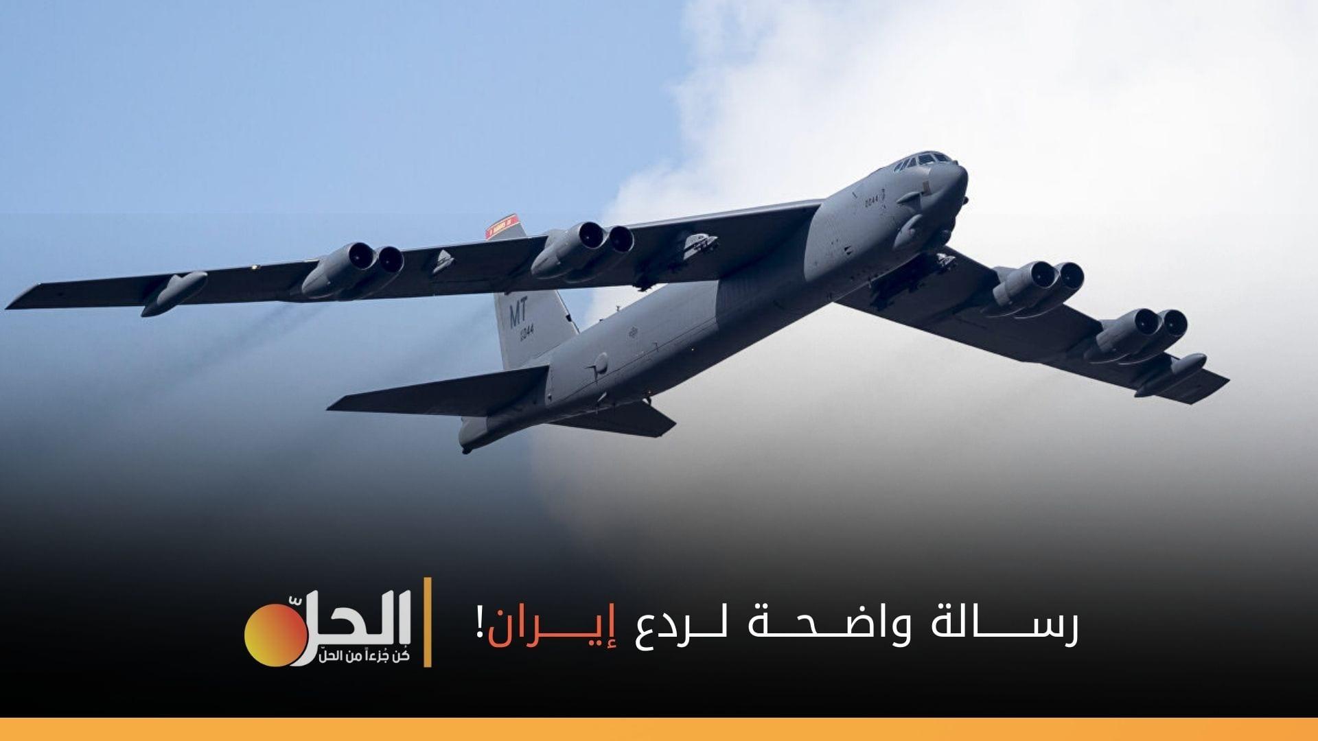 مع عودة قاذفات (B-52).. واشنطن تُرسخ وجودها العسكري في الشرق الأوسط لردع إيران